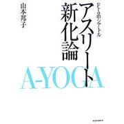 アスリート新化論―A-YOGA Fromシアトル [単行本]