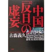 中国「反日」の虚妄 [単行本]