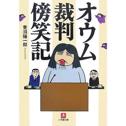 オウム裁判傍笑記(小学館文庫) [文庫]