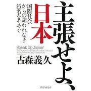 主張せよ、日本―国際社会からの謂われなき汚名をそそぐ [単行本]