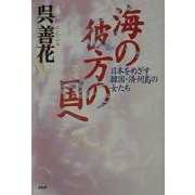 海の彼方の国へ―日本をめざす韓国・済州島の女たち [単行本]