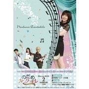 のだめカンタービレ~ネイル カンタービレ Blu-ray BOX2