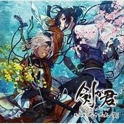 剣が君 キャラクターソング 天之章「九十九丸・螢」 [CD]