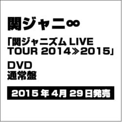 関ジャニ∞[エイト]/関ジャニズム LIVE TOUR 2014≫2015 [DVD]