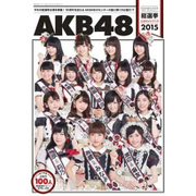 AKB48総選挙公式ガイドブック 2015 [ムックその他]