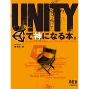 Unityで神になる本 [単行本]