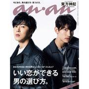 an・an (アン・アン) 2015年 4/8号 [雑誌]