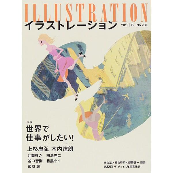 illustration (イラストレーション) 2015年 06月号 [雑誌]