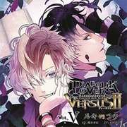 DIABOLIK LOVERS ドS吸血CD VERSUSII Vol.5 ルキVSコウ CV.櫻井孝宏/木村良平 [CD]