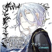 究極のダミーヘッド官能ソング SEVENTH HEAVEN vol.1 アキラ cv.野島健児 [CD]