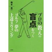 プロの教えの「盲点」をつく―ゴルフ夢の上達スウィング [単行本]