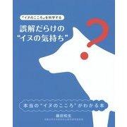 """誤解だらけの""""イヌの気持ち""""―『イヌのこころ』を科学する(zaiten Books) [単行本]"""