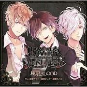 DIABOLIK LOVERS MORE,BLOOD「極限(UNLIMITED)BLOOD」 [CD]