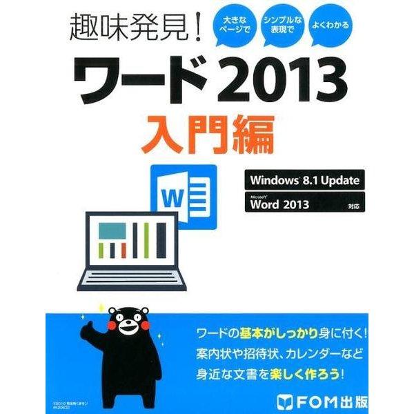 趣味発見!ワード2013 入門編-Windows8.1Update Microsoft Word2013対応 [単行本]
