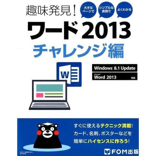 趣味発見!ワード2013 チャレンジ編-Windows8.1Update Microsoft Word2013対応 [単行本]