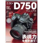 ニコンD750マニュアル [ムックその他]