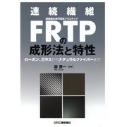 連続繊維FRTPの成形法と特性―カーボン、ガラスからナチュラルファイバーまで [単行本]