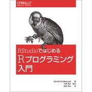 RStudioではじめるRプログラミング入門 [単行本]