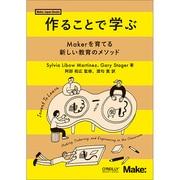作ることで学ぶ―Makerを育てる新しい教育のメソッド(Make:Japan Books) [単行本]