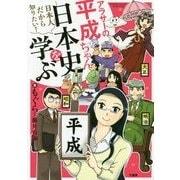 アラサーの平成ちゃん、日本史を学ぶ―日本人だから知りたい! [コミック]