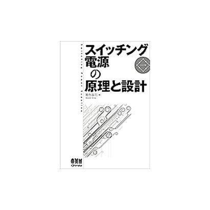 スイッチング電源の原理と設計 [単行本]