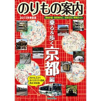のりもの案内 乗る&歩く京都編〈2015年春夏版〉 [単行本]