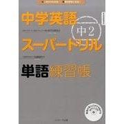 中学英語スーパードリル中2単語練習帳 [単行本]