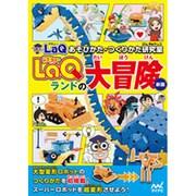 LaQランドの大冒険 新版 (LaQあそびかた・つくりかた研究室) [単行本]