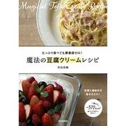 魔法の豆腐クリームレシピ [単行本]