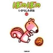 ぼのぼの 12(竹書房文庫 BO 12) [文庫]