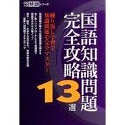 国語知識問題完全攻略13選(高校入試特訓シリーズ) [単行本]