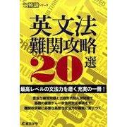 英文法難関攻略20選(高校入試特訓シリーズ) [単行本]
