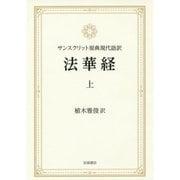 サンスクリット原典現代語訳 法華経〈上〉 [単行本]