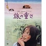 旅の重さ (あの頃映画 the BEST 松竹ブルーレイ・コレクション)