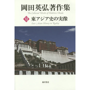 岡田英弘著作集 6 [全集叢書]