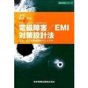 電磁障害/EMI対策設計法―安全・安心な製品設計マニュアル(設計技術シリーズ) [単行本]