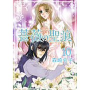 薔薇の聖痕 10(フェアベルコミックス フレイヤ) [コミック]