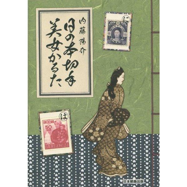 日の本切手 美女かるた [単行本]