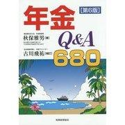 年金Q&A680 第6版 [単行本]