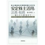 非上場会社の事業承継における安定株主活用の法務・税務 [単行本]