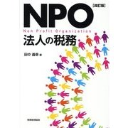 NPO法人の税務 改訂版 [単行本]