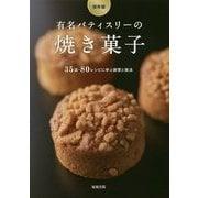 有名パティスリーの焼き菓子―35店・80レシピに学ぶ創意と技法 [単行本]