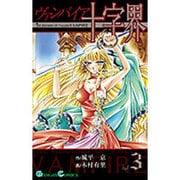 ヴァンパイア十字界 3(ガンガンコミックス) [コミック]