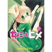 ちょこっとヒメ 5(ガンガンWINGコミックス) [コミック]