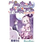 プラネットガーディアン 1(ガンガンコミックス) [コミック]