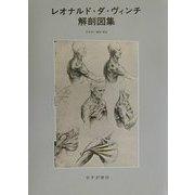 レオナルド・ダ・ヴィンチ解剖図集 新装版 [単行本]