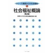 社会福祉概論 第2版 (シリーズ・基礎からの社会福祉〈1〉) [全集叢書]