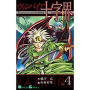 ヴァンパイア十字界 4(ガンガンコミックス) [コミック]