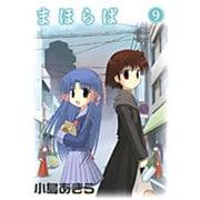 まほらば 9(ガンガンWINGコミックス) [コミック]