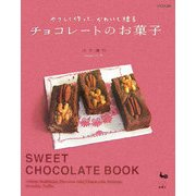 チョコレートのお菓子―やさしく作って、かわいく贈る [単行本]